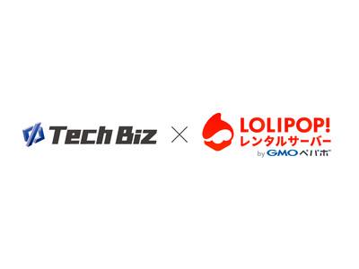 テックビズ会員様向け「ロリポップ! レンタルサーバー」のクーポン発行でITフリーランスを応援いたします。