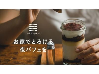 【カンカク】夜パフェブランド『parfait×parfait(パフェパフェ)』先行予約受付スタート!