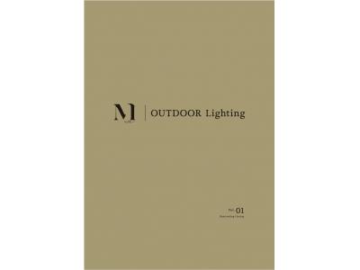 マストレ | 屋外用意匠照明カタログ『M OUTDOOR Lighting』を発刊