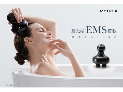 累計販売台数10万台超の大人気商品がEMS機能を搭載してアップグレード「MYTREX EMS HEAD SPA」2021年8月4日(水)に発売開始