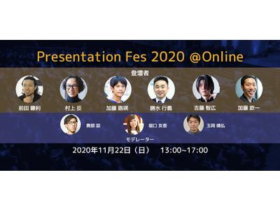日本初のプレゼンフェス。Presentation Fes 2020@Online 11/22開催