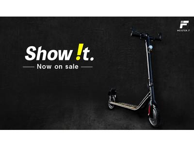 最新 公道走行可能電動キックボード「Meister F」 Show!tにてついに販売開始!