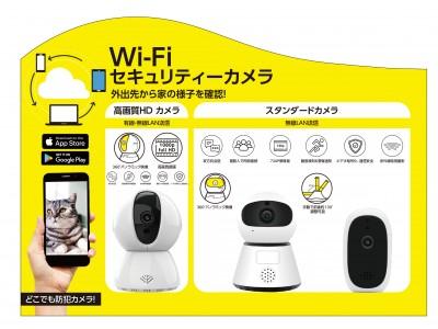 自宅やオフィスの見守りに!Wi-Fiセキュリティカメラ