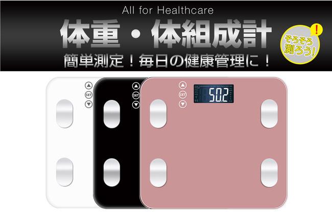 ピンク 体重 ブラック