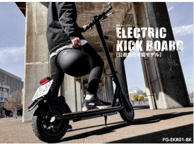 【公道を走れる!】コスパ抜群の電動キックボード、ついに販売開始!