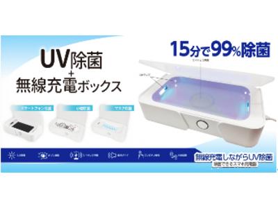 【Show Itにて販売開始】無線充電も同時にできる除菌ボックス