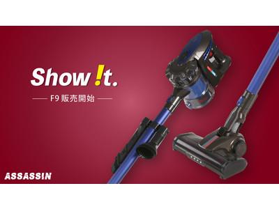 【FUGUオリジナル】 スティッククリーナー『ASSASIAN F9』公式オンラインストア「Show !t」で販売開始