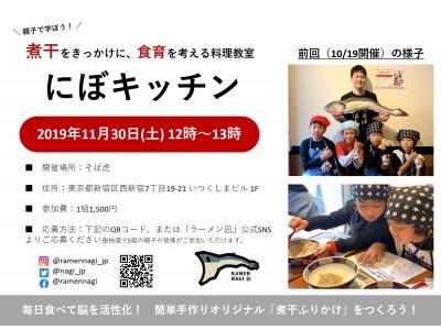 煮干から親子で食育を学べる料理教室「にぼキッチン」を開催!