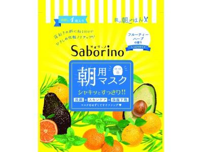 【イベント情報】朝用マスク『サボリーノ』がもらえちゃう⁉サボリーノ×東京ハック|白い人