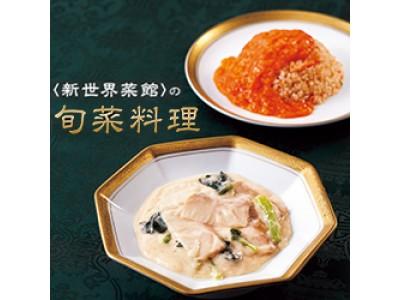 傅健興(フウケンコウ)・傅智氏(フウサトル)が監修した味わいの逸品、<新世界菜館>の上海旬菜料理12ヵ月頒布会、発売開始。