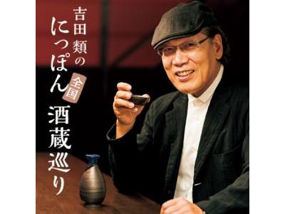<吉田類のにっぽん全国酒蔵巡り>12ヵ月頒布会 Twitter プレゼントキャンペーン