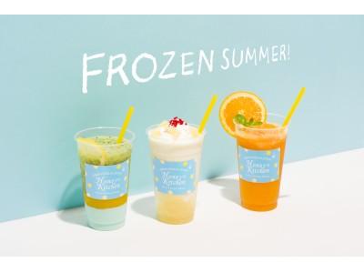 「FROZEN SUMMER!」暑い日こそおいしい、サマースムージを6月15日から限定発売します!!
