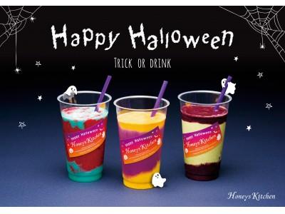 「TRICK OR DRINK」ハロウィン限定スムージーを9月5日から発売します!!