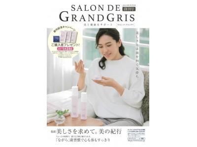 美と健康をサポートする通販カタログ 「SALON DE GRANDGRIS/サロン・ド・グラングリ」 創刊!