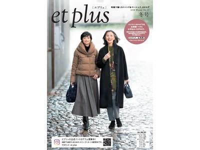 「母と娘で愉しむ」をコンセプトにしたカタログ<et plus(エプリュ)>冬号が、カタログ通販のライトアップショッピングクラブより11月7日(土)に発刊されます。