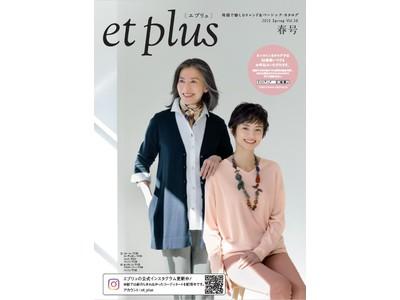 「母娘で愉しむトレンド&ベーシック」をコンセプトにしたカタログ〈et plus(エプリュ)〉春号が、カタログ通販のライトアップショッピングクラブより2月19日(金)に発刊されます。