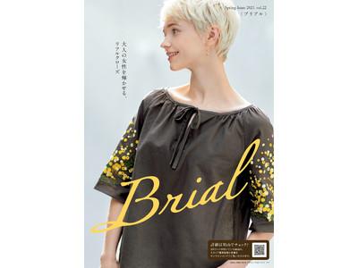 「大人の女性を輝かせる、リアルクローズ」をコンセプトにしたカタログ〈Brial(ブリアル)〉春号が、カタログ通販のライトアップショッピングクラブより3月9日(火)に発刊されます。