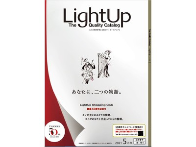 カタログ通販のライトアップショッピングクラブは、『ライトアップ創業50周年記念号』を4月15日(木)に発刊します。