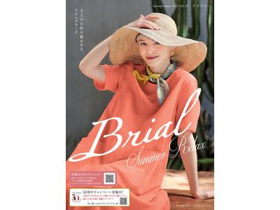 「大人の女性を輝かせる、リアルクローズ」をコンセプトにしたカタログ〈Brial(ブリアル)〉5月号が、カタログ通販のライトアップショッピングクラブより5月13日(木)に発刊されます。