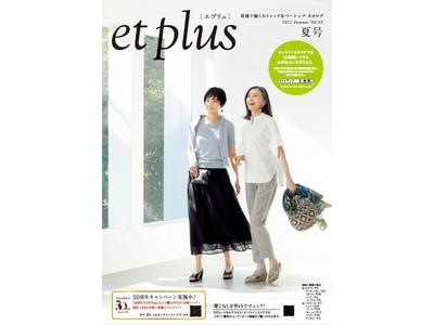 「母娘で愉しむトレンド&ベーシック」をコンセプトにしたカタログ<et plus(エプリュ)>夏号が、カタログ通販のライトアップショッピングクラブより5月22日(土)に発刊されました。