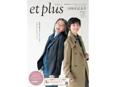 10周年を迎えた〈et plus(エプリュ)〉より、大人の女性に向けた360度隙なくきれいなトレンチコートを発売!