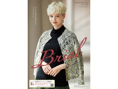 〈ジュンコ シマダ〉当社限定モデルを特集。カタログ〈Brial(ブリアル)〉秋冬号が、カタログ通販のライトアップショッピングクラブより9月29日(水)に発刊されます。
