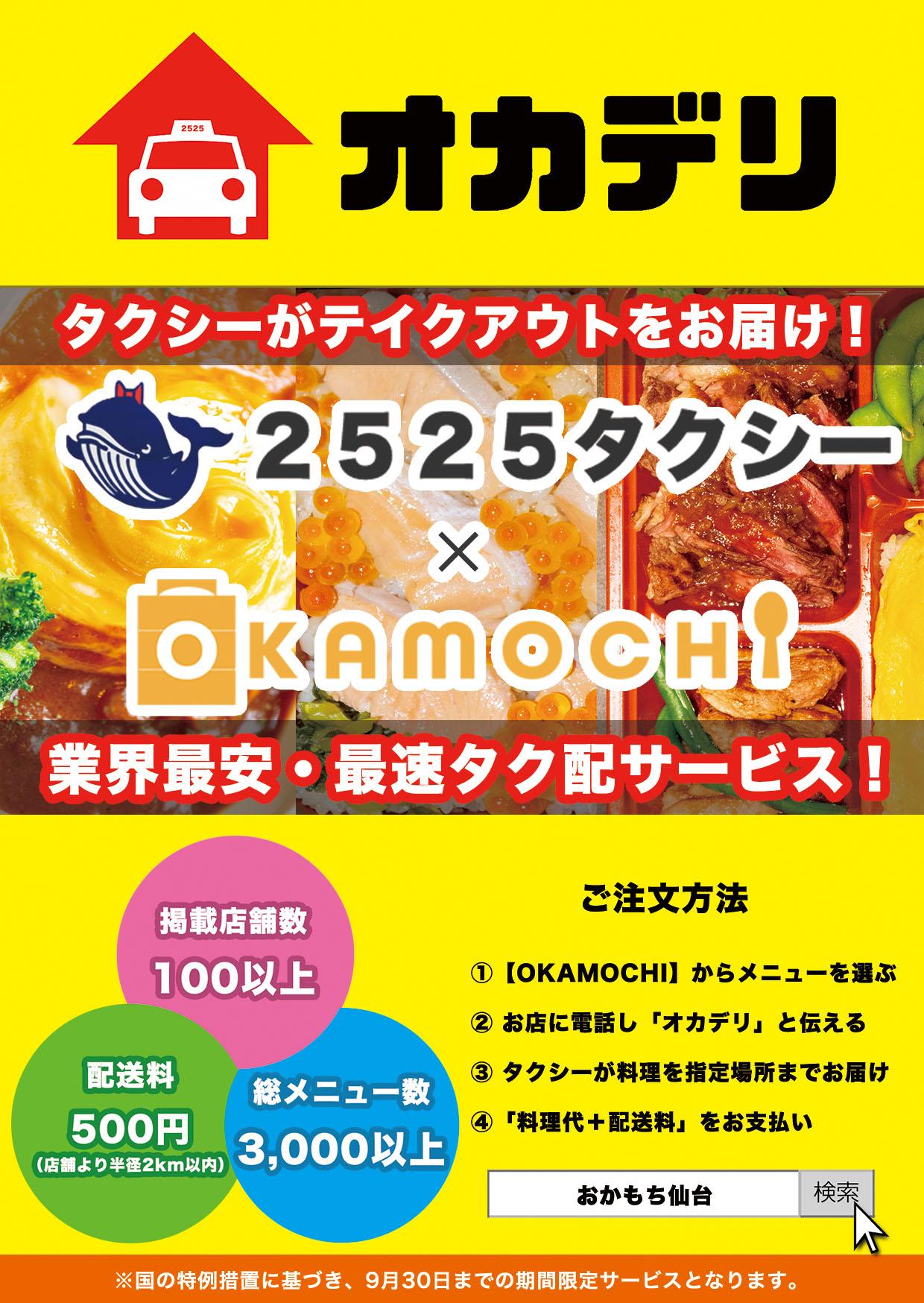 【宮城県仙台市】タクシーデリバリーサービス「オカデリ」を開始しました!