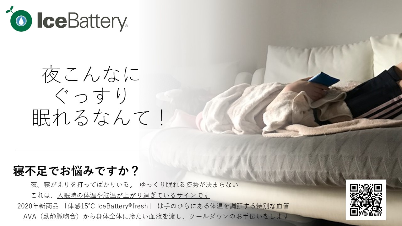【熱中症対策】夜こんなにぐっすり眠れるなんて!元インテル技術者開発 「体感15℃ 手のひら冷却 アイスバッテリー(R)」 医療機関・薬局向け販売代理店の募集を開始します。