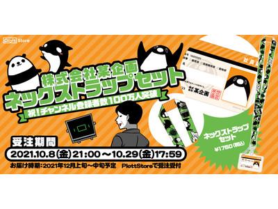 YouTubeアニメ『テイコウペンギン』登録者数100万人記念オリジナルグッズ発売!