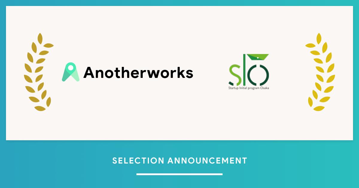 Another worksが「第2期スタートアップ・イニシャルプログラムOSAKA(SIO)」アクセラレータープログラムに採択 ~関西圏の人材採用に悩む企業と、即戦力の複業人材の橋渡しを目指す~