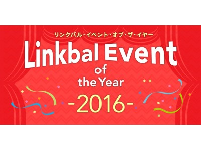 「Linkbal Event of the Year 2016」開催!