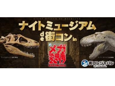 関西で開催される今夏最大級の恐竜展!「メガ恐竜展2017」とのコラボレーション企画♪「ナイトミュージアムde街コン」が開催決定!!