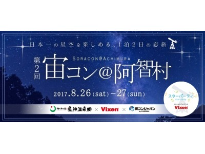 日本一の星空の村で「満天の星」と「出会い」を楽しむ1泊2日の恋旅♪ 「宙(そら)コン@阿智村」第2回開催決定!!