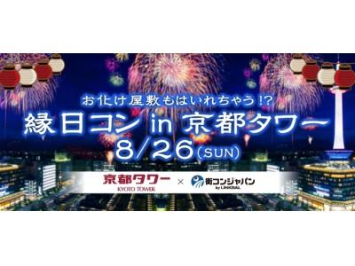 猛暑を気にせず夏の風物詩「縁日」が楽しめる!『縁日コンin京都タワー』8月26日(日)開催!