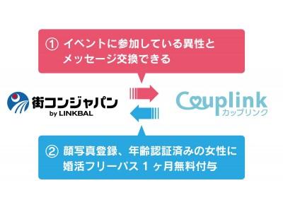 マッチングアプリでイベント参加無料クーポンを提供!アプリ・イベントの双方から女性の婚活を支援!