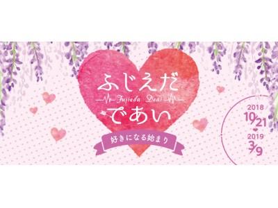100組以上のカップリング成立実績あり!3年連続!静岡県藤枝市の地域少子化対策事業を運営『ふじえだであい』