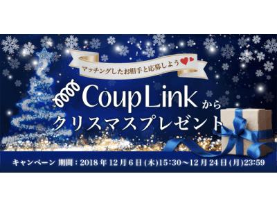 マッチングアプリ「CoupLink」クリスマスプレゼントキャンペーン実施!~平成最後のクリスマスにマッチングした特別な男女へ~