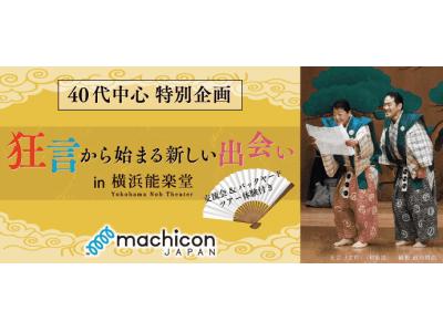 「machicon JAPAN」ミドル層向け婚活イベント拡充!体験型婚活イベント『狂言から始まる新しい出会い in 横浜能楽堂』2月10日(日)開催!