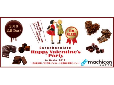 バレンタイン直前!日本初上陸、イタリア発のチョコレート祭典の会場を貸し切り300名募集の大規模恋活パーティー2月9日(土)初開催!