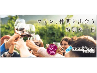 machicon JAPAN、40代、50代向けイベント全国5,000件以上掲載!ワイン好きのための交流イベント『Japan wine party』4月13日(土)開催!