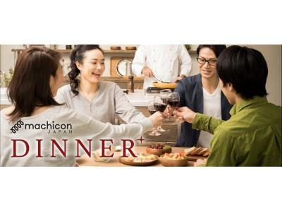 平日夜の仕事帰り、気軽に参加できる食事会「DINNER+」7月30日サービス開始