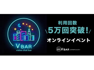 オンラインビデオチャットサービス「V BAR(ブイバー)」リリースから約1ヶ月で利用回数累計5万回突破!