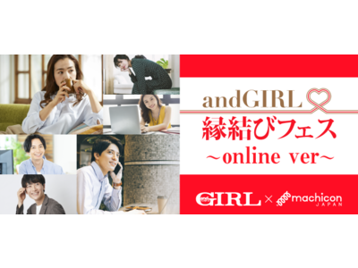 「andGIRL × machicon JAPAN 縁結びフェス~online ver~」8月22日(土)開催!