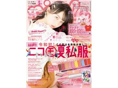 冷え切った日韓関係を救うか? 中学生の韓国ブーム継続中で、『ニコラ』9月号も売行き絶好調!