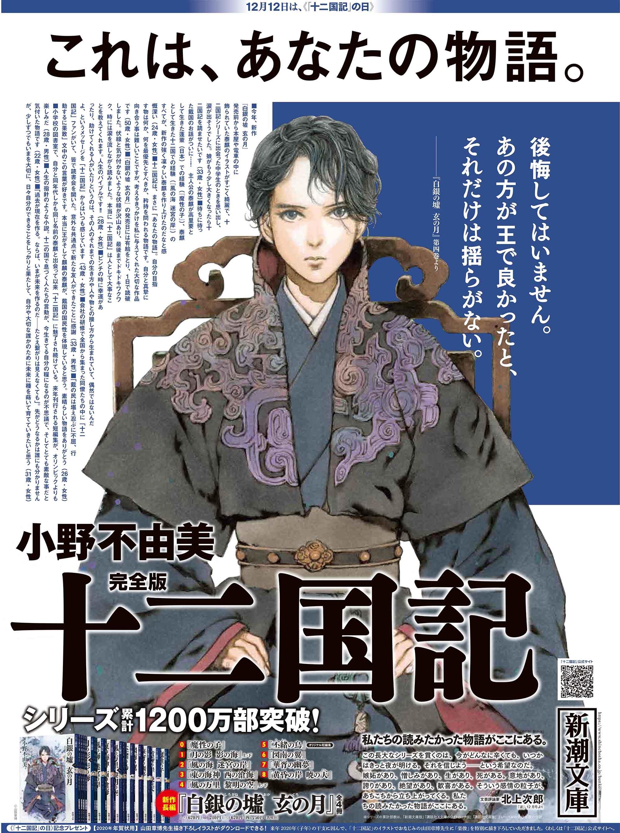 12月12日〈「十二国記」の日》を記念して、朝日新聞に「4種の全面広告」掲載&書店で「十二国記新聞」... 画像