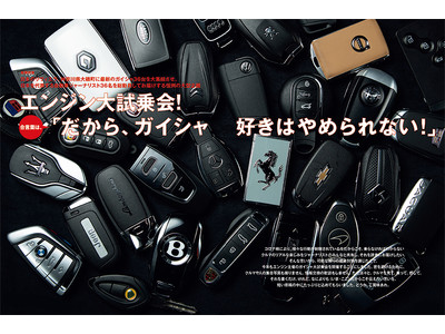 日本のリヴィエラ、神奈川県大磯町に最新のガイシャ36台と、日本を代表する自動車ジャーナリスト36名が大集結! 雑誌「ENGINE」が、驚きの大試乗会の全記録を一挙掲載!