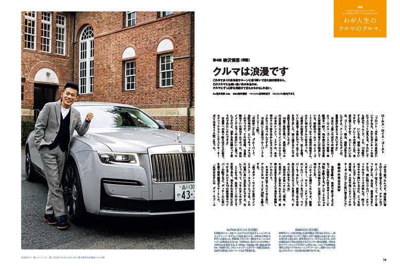 俳優、柳沢慎吾、月刊誌「ENGINE」でクルマ愛を語る!