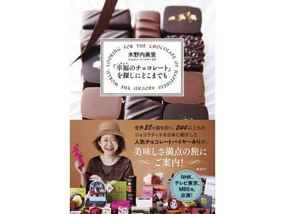 「世界はほしいモノにあふれてる」「あさイチ」出演!大注目のチョコレートバイヤーみりが、世界中の極上チョコを巡る旅にご案内!