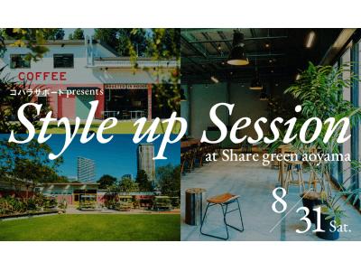食欲の秋を存分に楽しむためにカラダの準備をしよう 『コバラサポートpresentsスタイルアップセッション』 8月31日(土)SHARE GREEN MINAMI AOYAMAにて開催!