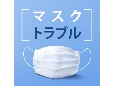 「肌の熱老化注意報発令」マスクの中のお肌はどんどん老化している?10月キャンペーンで「シルクミスト」がお得!